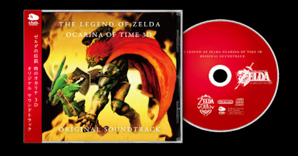 ocarina of time 3d soundtrack registration problem