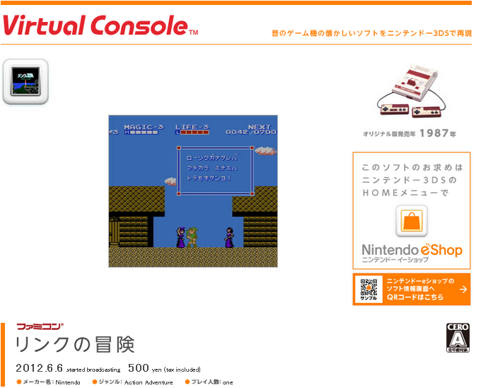Adventure of Link Released on Japanese eShop