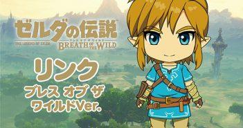 Nendoroid Breath of the Wild Link Figure