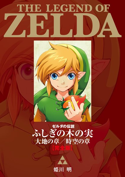 The United States Can Expect To See Release Of Himekawas Ocarina Time Manga Set But Fans Only Hope That This Special Collection Will Be Soaring